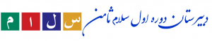 دبیرستان دوره اول سلام ثامن