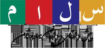 پیش دبستانی و دبستان سلام ثامن